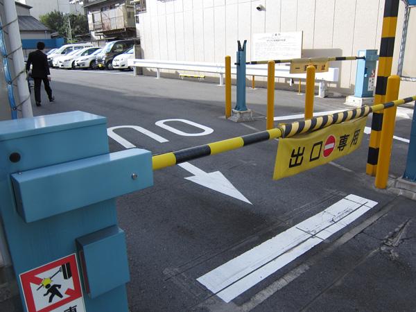 車路歩行禁止